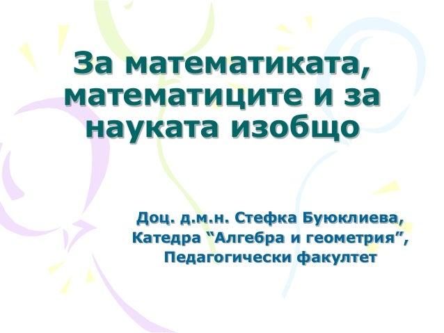 """За математиката, математиците и за науката изобщо Доц. д.м.н. Стефка Буюклиева, Катедра """"Алгебра и геометрия"""", Педагогичес..."""