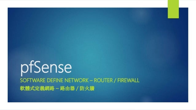 pfSense SOFTWARE DEFINE NETWORK – ROUTER / FIREWALL 軟體式定義網路 – 路由器 / 防火牆