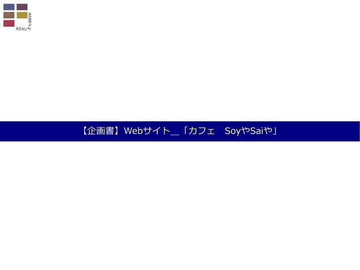 【企画書】Webサイト_「カフェ SoyやSaiや」