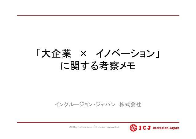 「大企業 × イノベーション」 に関する考察メモ  インクルージョン・ジャパン 株式会社  All Rights Reserved ⒸInclusion Japan, Inc.