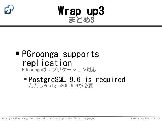 PGroonga - Make PostgreSQL fast full text search platform for all languages! Powered by Rabbit 2.2.0 Wrap up3 まとめ3 PGroong...