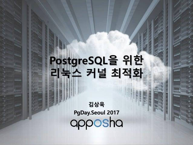 PostgreSQL을 위한 리눅스 커널 최적화 김상욱 PgDay.Seoul 2017