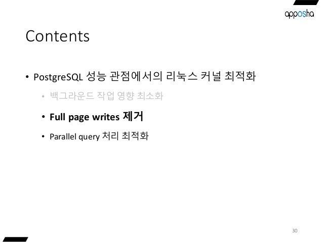 Contents • PostgreSQL 성능 관점에서의 리눅스 커널 최적화 • 백그라운드 작업 영향 최소화 • Full page writes 제거 • Parallel query 처리 최적화 30