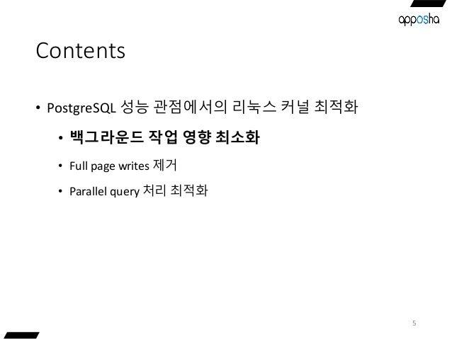 Contents • PostgreSQL 성능 관점에서의 리눅스 커널 최적화 • 백그라운드 작업 영향 최소화 • Full page writes 제거 • Parallel query 처리 최적화 5