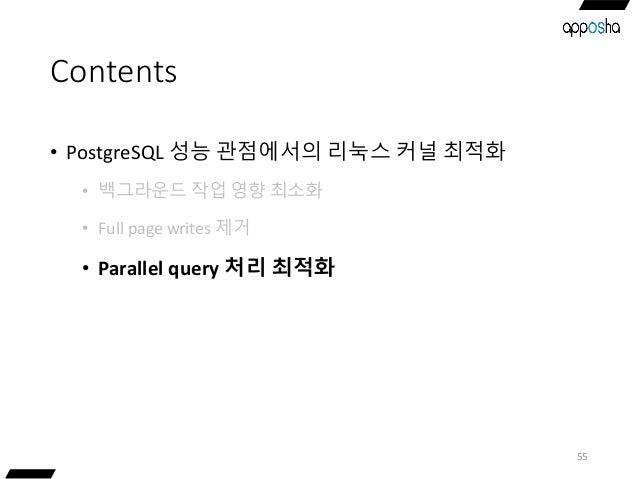 Contents • PostgreSQL 성능 관점에서의 리눅스 커널 최적화 • 백그라운드 작업 영향 최소화 • Full page writes 제거 • Parallel query 처리 최적화 55