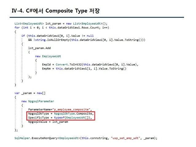 [Pgday.Seoul 2017] 4. Composite Type/JSON 파라미터를 활용한 TVP구현(with C#, JAVA) - 지현명