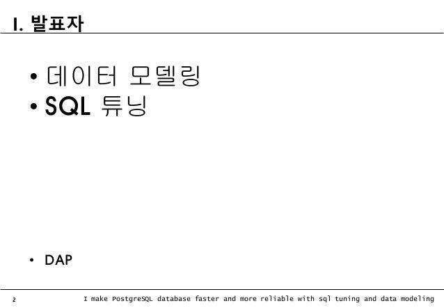 [Pgday.Seoul 2020] SQL Tuning Slide 3
