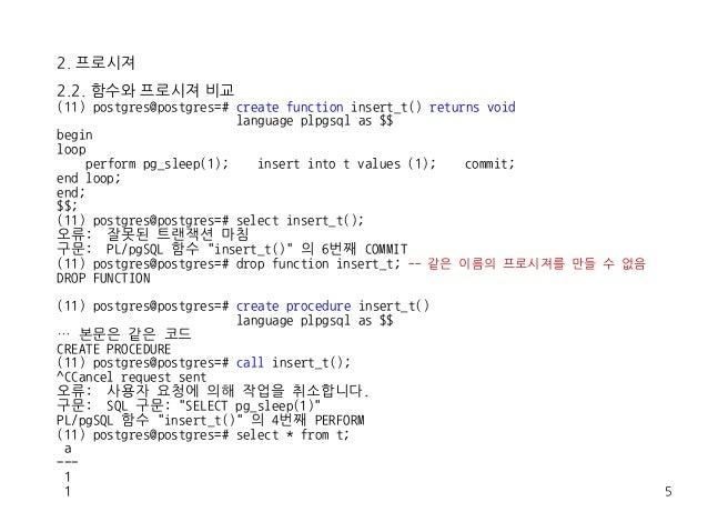 Pgday Seoul 2018] PostgreSQL 11 새 기능 소개