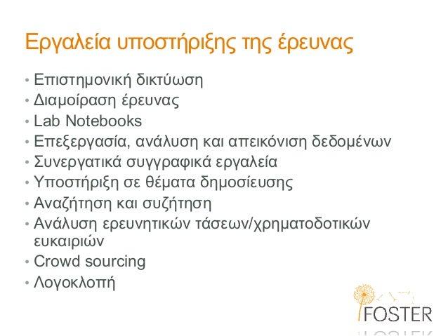 Εργαλεία υποστήριξης της έρευνας  •  Επιστημονική δικτύωση  •  Διαμοίραση έρευνας  •  Lab Notebooks  •  Επεξεργασία, ανάλυ...
