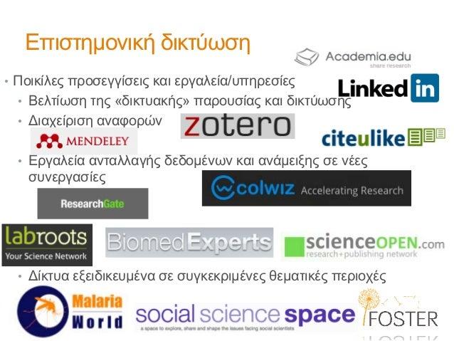 Επιστημονική δικτύωση  •  Ποικίλες προσεγγίσεις και εργαλεία/υπηρεσίες  •  Βελτίωση της «δικτυακής» παρουσίας και δικτύωση...