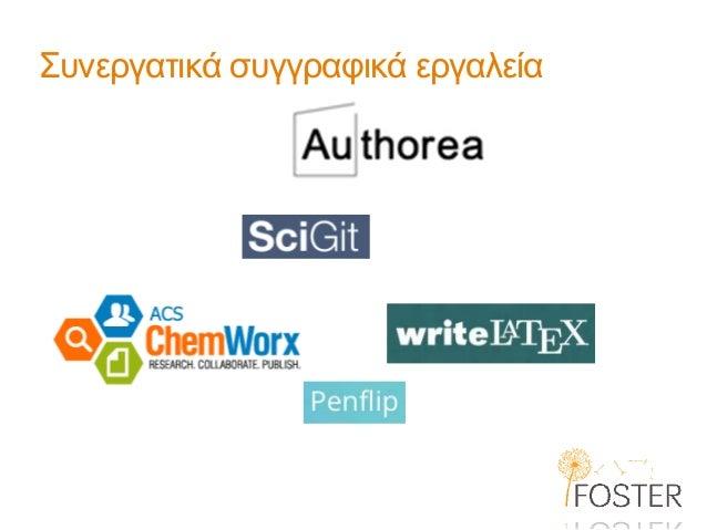 Συνεργατικά συγγραφικά εργαλεία