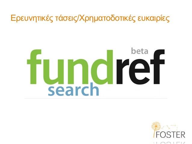 Ερευνητικές τάσεις/Χρηματοδοτικές ευκαιρίες