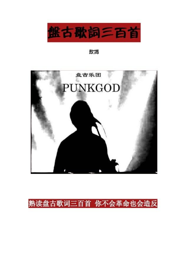 盘古歌词303首(2006年12月发布)