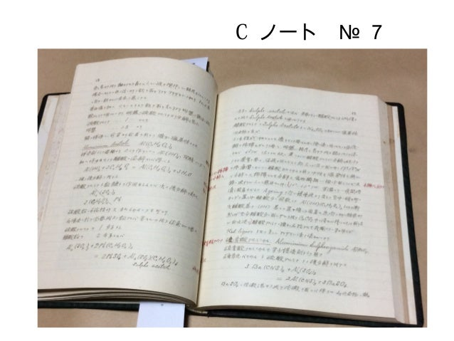 C ノート № 7