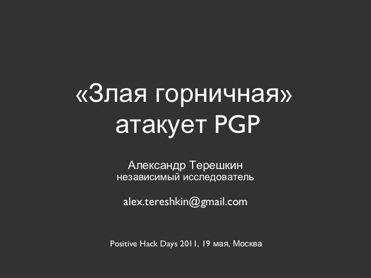 «Злая горничная»  атакует  PGP <ul><li>Александр Терешкин </li></ul><ul><li>независимый исследователь </li></ul><ul><li>[e...