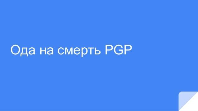 Ода на смерть PGP