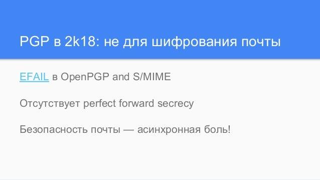 PGP в 2k18: не для шифрования почты EFAIL в OpenPGP and S/MIME Отсутствует perfect forward secrecy Безопасность почты — ас...