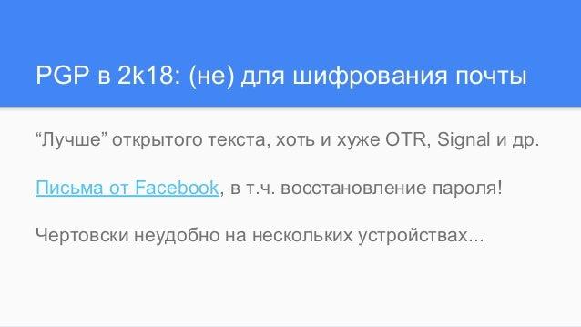 """PGP в 2k18: (не) для шифрования почты """"Лучше"""" открытого текста, хоть и хуже OTR, Signal и др. Письма от Facebook, в т.ч. в..."""