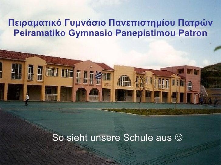 Πειραματικό Γυμνάσιο Πανεπιστημίου Πατρών Peiramatiko Gymnasio Panepistimou Patron So sieht unsere Schule aus  