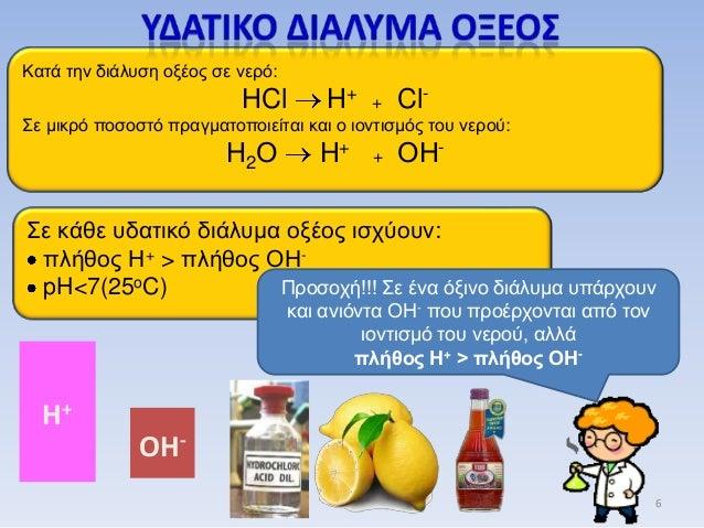 7 Καηά ηελ δηάιπζε βάζεο ζε λεξό: ΝaΟΗ Na+ + OH- Σε κηθξό πνζνζηό πξαγκαηνπνηείηαη θαη ν ηνληηζκόο ηνπ λεξνύ: Η2Ο H+ + ΟΗ-...