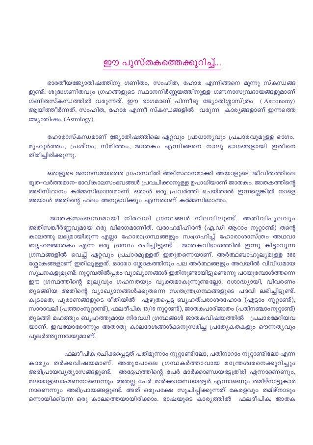 Books pdf astrology malayalam