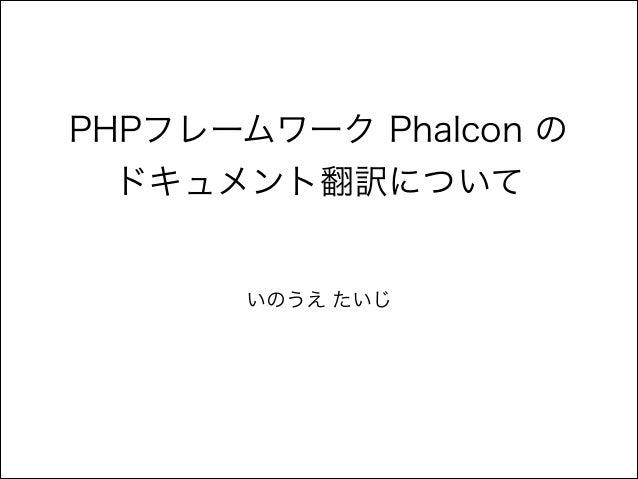 PHPフレームワーク Phalcon の ドキュメント翻訳について  いのうえ たいじ