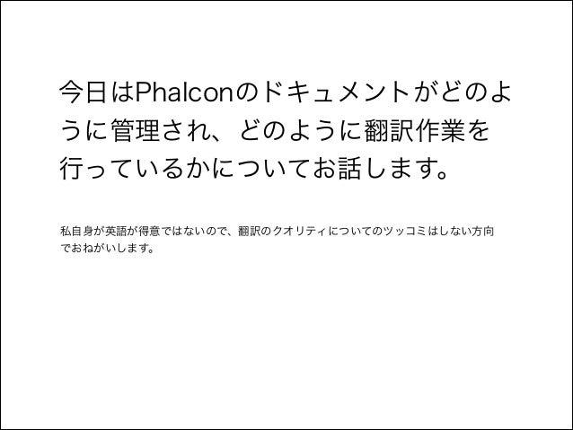 PHPフレームワーク Phalconのドキュメント翻訳について Slide 2