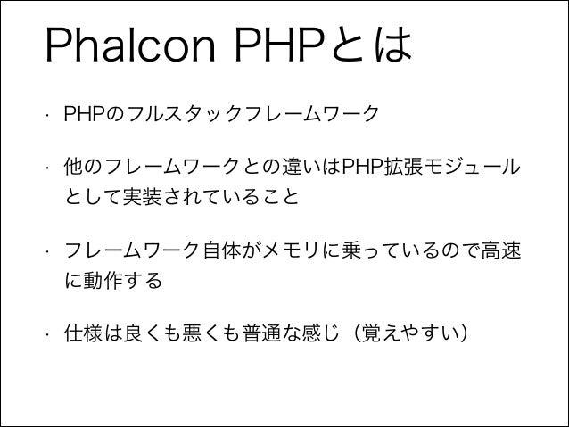 PHPフレームワーク Phalconのドキュメント翻訳について Slide 3