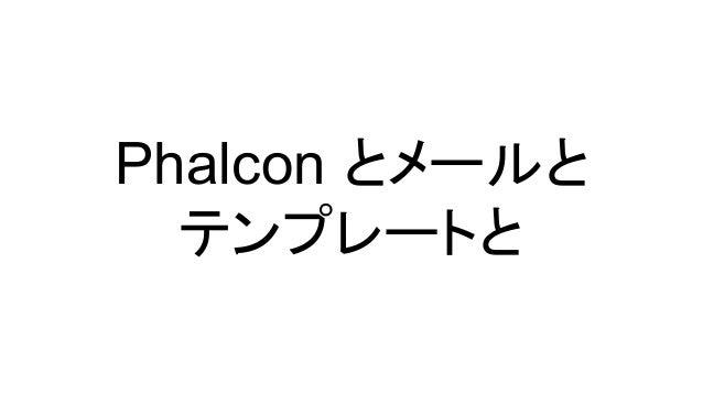 Phalcon とメールと テンプレートと