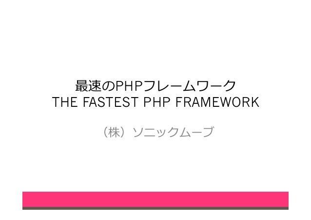 最速のPHPフレームワーク THE FASTEST PHP FRAMEWORK (株)ソニックムーブ