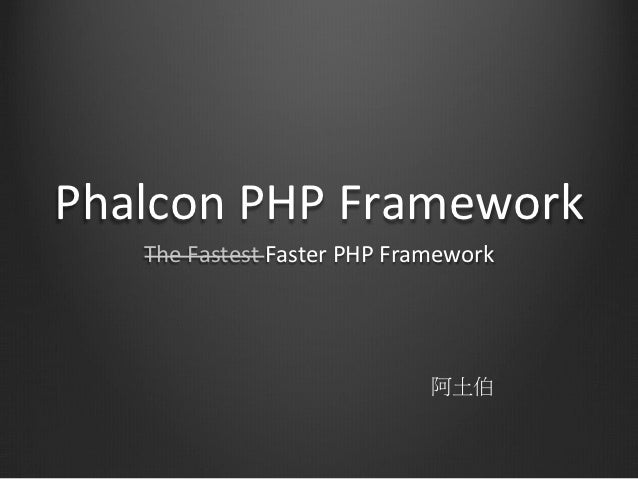 Phalcon PHP Framework      The Fastest Faster PHP Framework                                         阿土伯