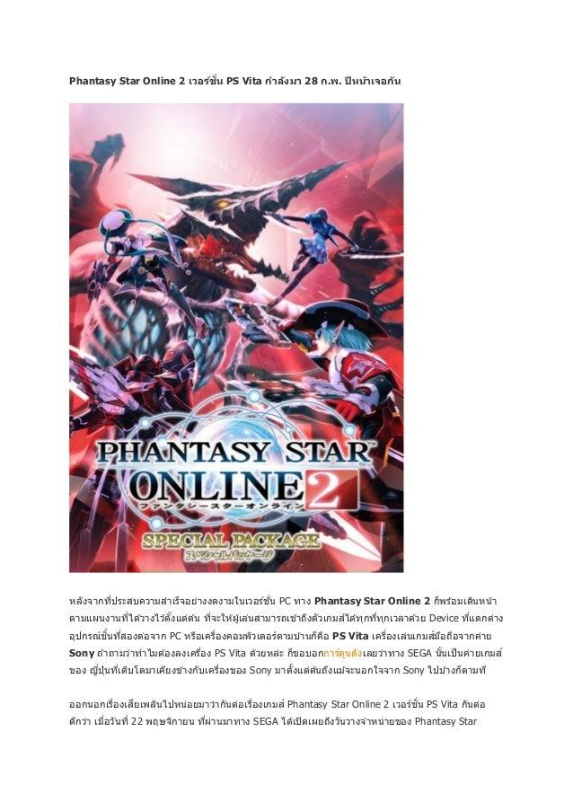 ่ัPhantasy Star Online 2 เวอร์ชน PS Vita กำล ังมำ 28 ก.พ. ปี หน้ำเจอก ัน                                          ั่หลังจา...