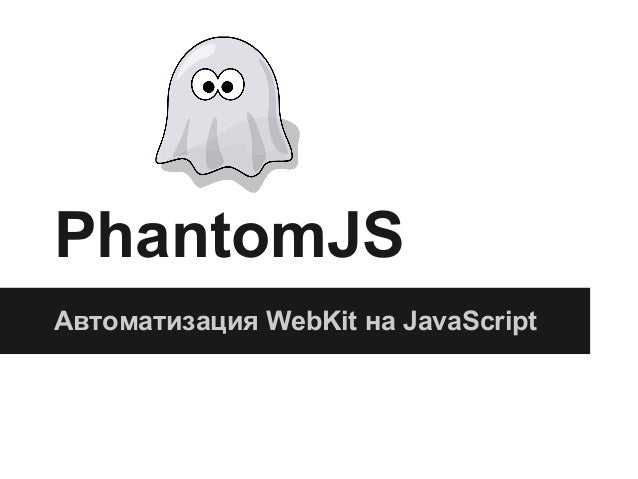 автоматизация браузера на javascript