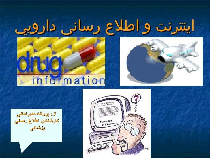 اينترنت و اطلاع رسانی دارويي از :  پروانه مدیرامانی کارشناس اطلاع رسانی پزشکی