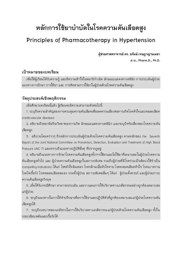 หลักการใช้ยาบาบัดในโรคความดันเลือดสูงPrinciples of Pharmacotherapy in Hypertensionผู้ช่วยศาสตราจารย์ ดรผู้ช่วยศาสตราจารย์ ...