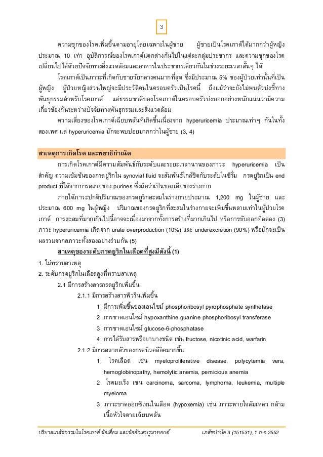 Pharmacotherapy of gout, osteoarthritis and rheumatoid arthritis Slide 3