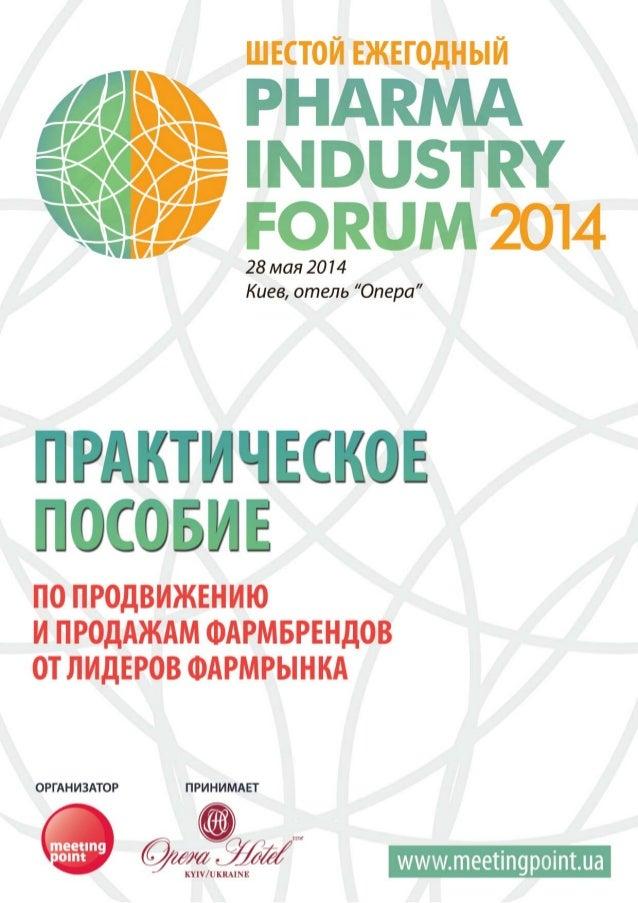 28 мая 2014 Киев, отель «Опера» О ФОРУМЕ PHARMA INDUSTRY FORUM 2014 – это готовые ответы и решения по продвижению и продаж...