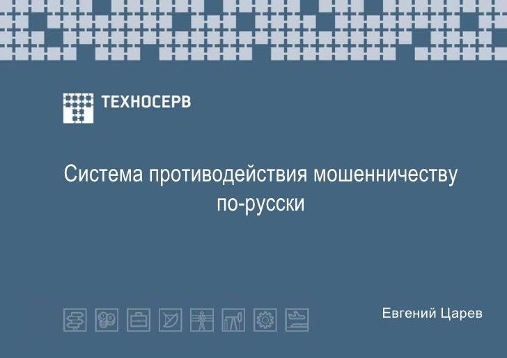 Система противодействия мошенничеству              по-русски                             Евгений Царев