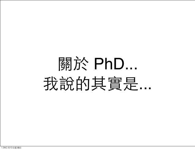 我的 PhD 經驗談 Slide 3