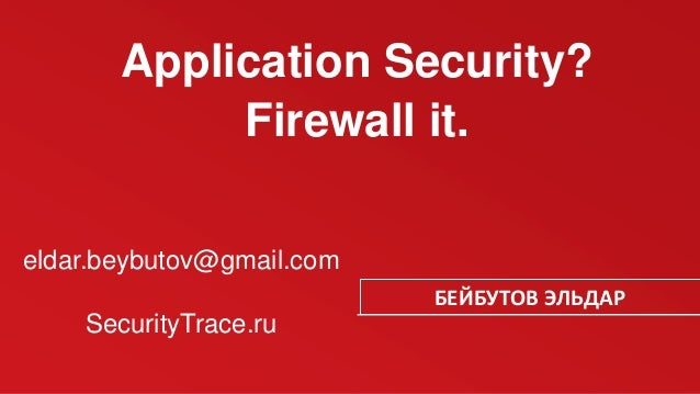 Application Security? Firewall it. БЕЙБУТОВ ЭЛЬДАР eldar.beybutov@gmail.com SecurityTrace.ru