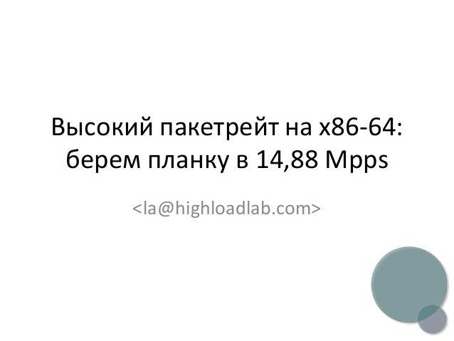 Высокий пакетрейт на x86-64:берем планку в 14,88 Mpps<la@highloadlab.com>