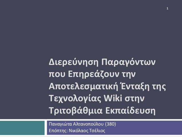 Διερεύνηση Παραγόντων που Επηρεάζουν την Αποτελεσματική Ένταξη της Τεχνολογίας Wiki στην Τριτοβάθμια Εκπαίδευση Παναγιώτα ...