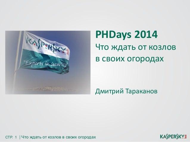 СТР. 1 | Что ждать от козлов в своих огородах PHDays 2014 Что ждать от козлов в своих огородах Дмитрий Тараканов