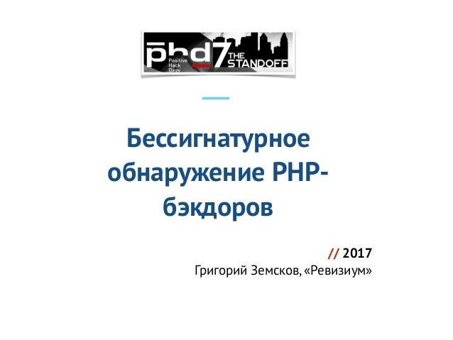 // 2017 Григорий Земсков, «Ревизиум» Бессигнатурное обнаружение PHP- бэкдоров
