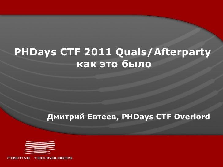 PHDays CTF 2011 Quals/Afterparty: как это было