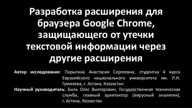 Разработка расширения для браузера Google Chrome, защищающего от утечки текстовой информации через другие расширения Автор...