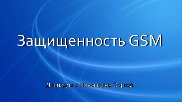 Защищенность GSM