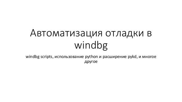 Автоматизация отладки в windbg windbg scripts, использование python и расширение pykd, и многое другое