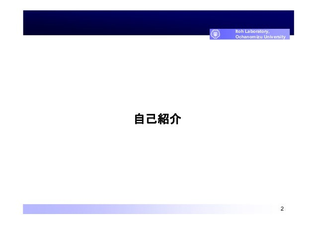 自己紹介 2 Itoh Laboratory, Ochanomizu University