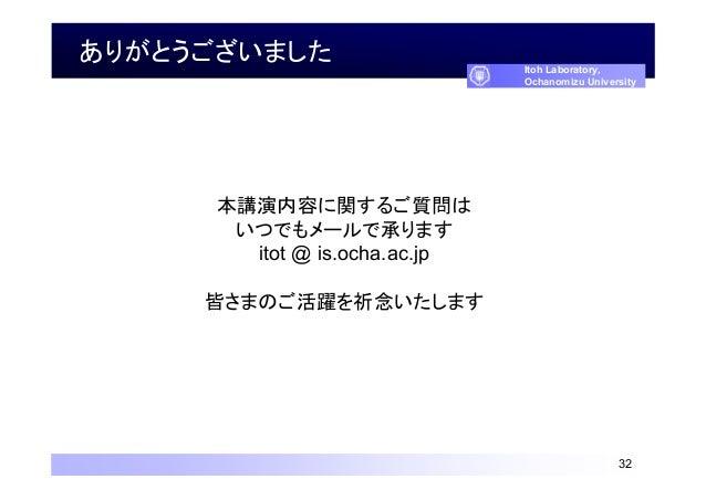 ありがとうございました 本講演内容に関するご質問は いつでもメールで承ります itot @ is.ocha.ac.jp 皆さまのご活躍を祈念いたします 32 Itoh Laboratory, Ochanomizu University